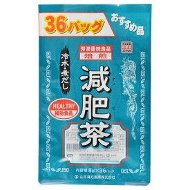 山本漢方 減肥茶お徳用(36包)【代引きの場合】大型商品と同一注文不可・最短日配送