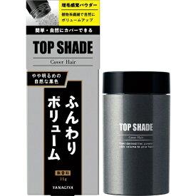 柳屋本店 yanagiya トップシェードカバーヘアー 〈やや明るめの自然な黒色〉 (35g)【wtcool】