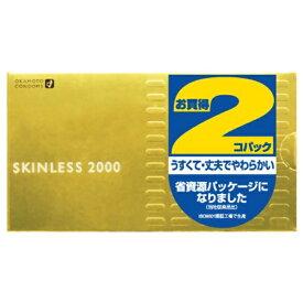 オカモト okamoto スキンレス2000 12個入り×2箱<コンドーム>〔避妊用品〕