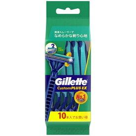 P&G ピーアンドジー Gillette(ジレット)カスタムプラスEX 首振式 10本入〔ひげ剃り〕[CPXP10N]