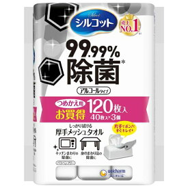 ユニチャーム unicharm シルコット99.99%除菌ウェットティッシュ つめかえ用 120枚〔ウェットティッシュ〕【rb_pcp】