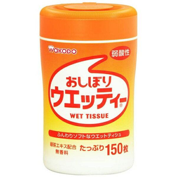 和光堂 wakodo おしぼりウエッティ150枚〔ウェットティッシュ〕