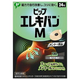 ピップエレキバンM (24粒)ピップ pip