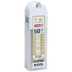 ムラテックKDS MURATEC-KDS ノンスリット替刃(大)50枚入 LB50NS
