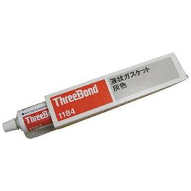 スリーボンド ThreeBond 液状ガスケット TB1184 200g 灰色 TB1184200