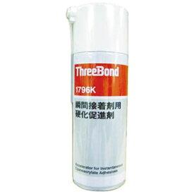 スリーボンド ThreeBond 瞬間接着剤促進剤 TB1796K