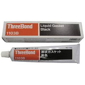 スリーボンド ThreeBond 液状ガスケット TB1103B 150g 黒色 TB1103B150