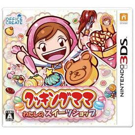 オフィスクリエイト OFFICE CREATE クッキングママ:わたしのスイーツショップ【3DSゲームソフト】