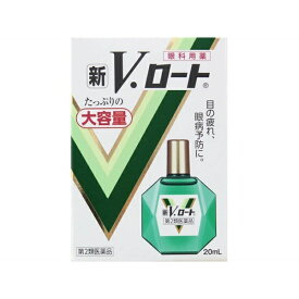 【第2類医薬品】 新V・ロート(大容量)(20mL)〔目薬〕【wtmedi】ロート製薬 ROHTO