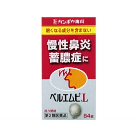 【第2類医薬品】 クラシエベルエムピL(84錠)〔鼻炎薬〕クラシエ Kracie