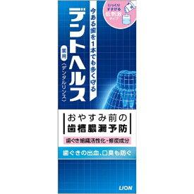 LION ライオン デントヘルス マウスウォッシュ 薬用デンタルリンス 250ml【rb_pcp】