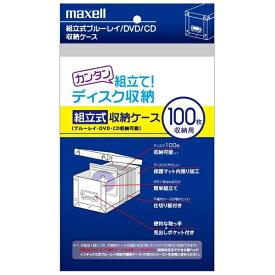 マクセル Maxell Blu-ray/DVD/CD用 組立式収納ケース 100枚収納 ホワイト BOBD-WH[BOBDWH]