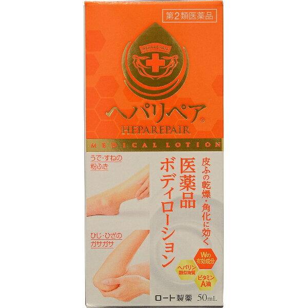 【第2類医薬品】 ヘパリペア(150mL)ロート製薬 ROHTO