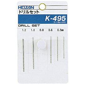 ホーザン HOZAN ドリルセット K5 (1セット7本)