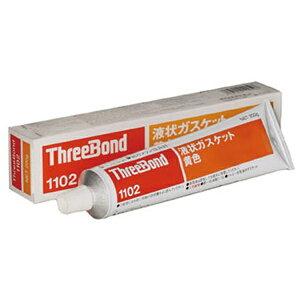 スリーボンド ThreeBond 液状ガスケット TB1102 200g 黄色 TB1102200