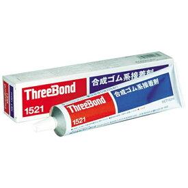 スリーボンド ThreeBond 合成ゴム系接着剤 TB1521 150g 琥珀色 TB1521150