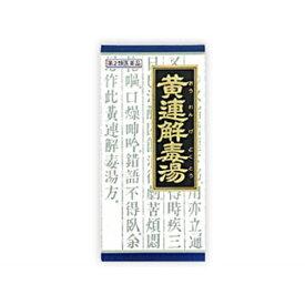 【第2類医薬品】 クラシエ黄連解毒湯エキス顆粒(45包)〔漢方薬〕【wtmedi】クラシエ Kracie