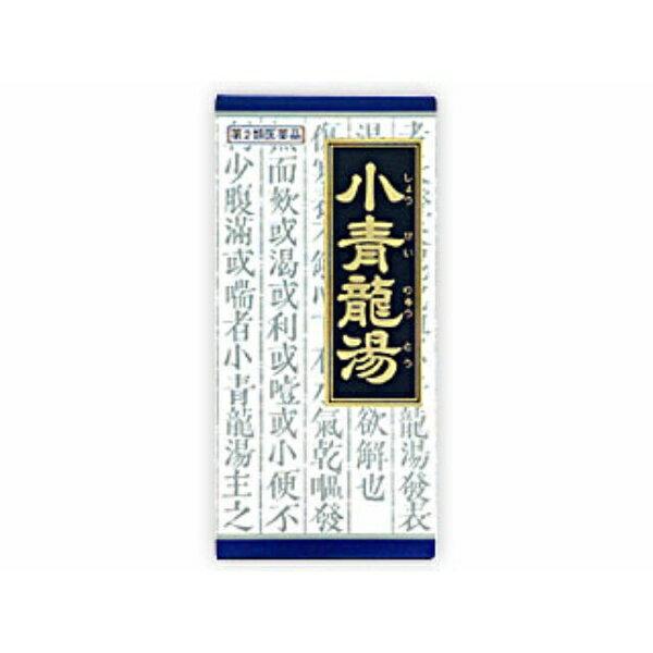 【第2類医薬品】 クラシエ小青竜湯エキス顆粒(45包)〔漢方薬〕クラシエ Kracie