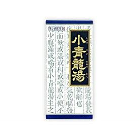 【第2類医薬品】 クラシエ小青竜湯エキス顆粒(45包)〔漢方薬〕【wtmedi】クラシエ Kracie