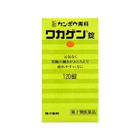 【第2類医薬品】 クラシエワカゲン錠(120錠)【wtmedi】クラシエ Kracie
