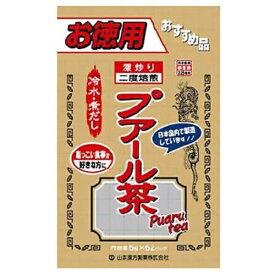 山本漢方 焙煎プアール茶(52包)【代引きの場合】大型商品と同一注文不可・最短日配送