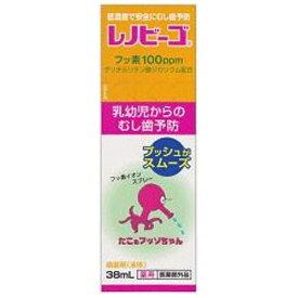 ゾンネボード製薬 ZONNEBODO レノビーゴ 歯磨き粉 38ml【rb_pcp】