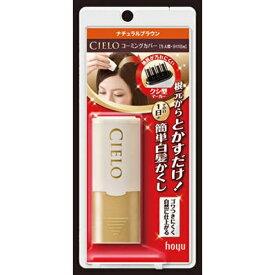 ホーユー hoyu CIELO(シエロ) コーミングカバー ナチュラルブラウン 9.5ml 〔カラーリング剤〕【rb_pcp】