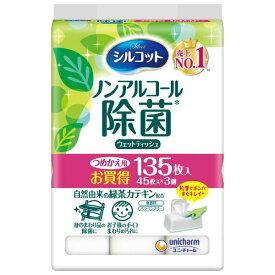 ユニチャーム unicharm シルコットウェットティッシュ安心除菌 つめかえ用 45枚入り3パック〔ウェットティッシュ〕【rb_pcp】