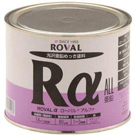 ローバル ROVAL ローバルアルファ(高輝性シルバージンクリッチ) 0.7kg缶 RA0.7KG