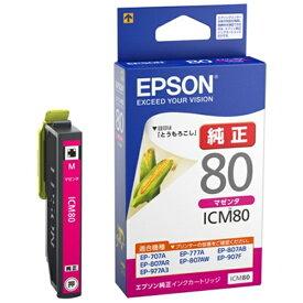 エプソン EPSON ICM80 純正プリンターインク Colorio(カラリオ) マゼンタ[とうもろこし ICM80]【rb_pcp】