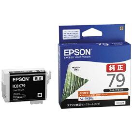 エプソン EPSON ICBK79 純正プリンターインク フォトブラック[ICBK79]【wtcomo】