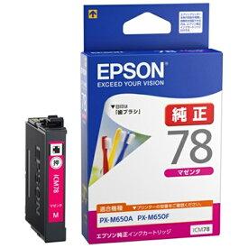 エプソン EPSON ICM78 純正プリンターインク ビジネスインクジェット マゼンタ[ICM78]【wtcomo】