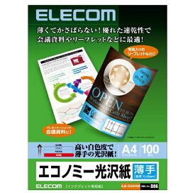 エレコム ELECOM インクジェット対応 エコノミー光沢紙 薄手タイプ(A4・100枚) EJK-GUA4100[EJKGUA4100]【wtcomo】