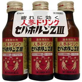 【第3類医薬品】 セパホルンZ3(100mL×3本)〔栄養ドリンク〕【wtmedi】クラシエ Kracie