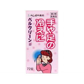 【第2類医薬品】 ベルクリーン錠(72錠)【wtmedi】クラシエ Kracie