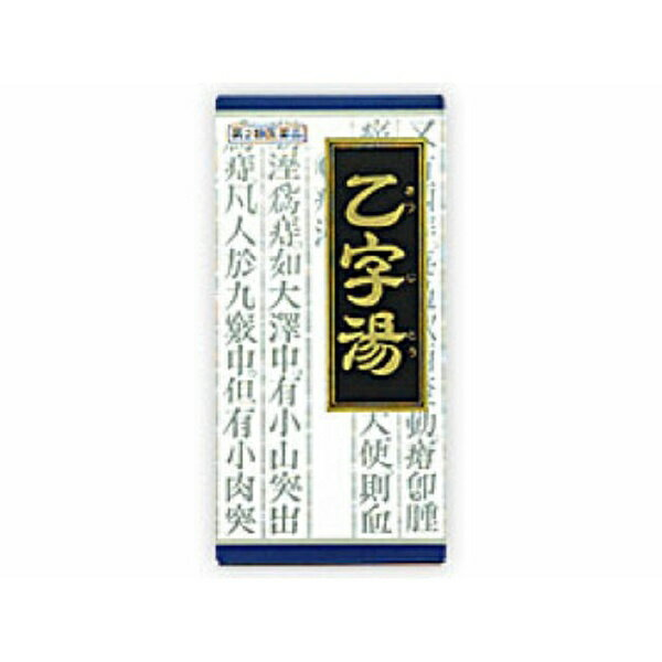 【第2類医薬品】 クラシエ乙字湯エキス顆粒(45包)〔漢方薬〕クラシエ Kracie