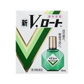 【第2類医薬品】 新Vロート(13mL)【wtmedi】ロート製薬 ROHTO