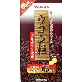 ヤクルトヘルスフーズ Yakult Health Foods ウコン粒(600粒)【wtcool】