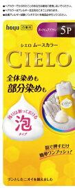 ホーユー hoyu CIELO(シエロ) ムースカラー 5P(ダークピュアブラウン)〔カラーリング剤〕