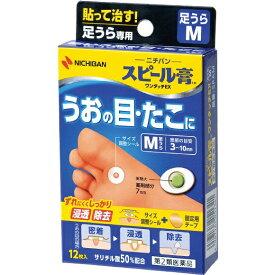 【第2類医薬品】 スピール膏ワンタッチEXSPAM(12枚)【wtmedi】ニチバン NICHIBAN