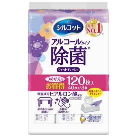 ユニチャーム unicharm シルコットウェットティッシュ 除菌アルコールタイプ つめかえ用 40枚入×3個(120枚入)【rb_pcp】
