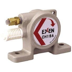 エクセン EXEN 空気式ポールバイブレーター CH32A CH32A