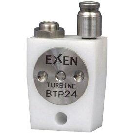 エクセン EXEN 超小型タービンバイブレータ BTP24 BTP24