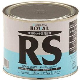 ローバル ROVAL ローバルシルバー(シルバージンクリッチ) 0.7kg缶 RS0.7KG