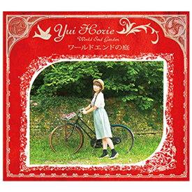 キングレコード KING RECORDS 堀江由衣/ワールドエンドの庭 初回限定盤 RED 【CD】
