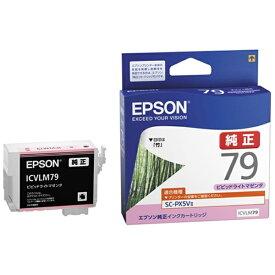 エプソン EPSON ICVLM79 純正プリンターインク ビビッドライトマゼンタ[竹 ICVLM79]【rb_pcp】