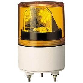 パトライト PATLITE RLE型 LED超小型回転灯 Φ82 RLE100Y