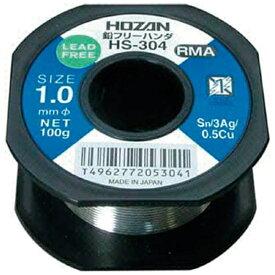 ホーザン HOZAN 鉛フリーハンダ 1.0mm/100g HS304