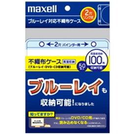 マクセル Maxell Blu-ray/DVD/CD用 不織布ケース 2穴 50枚入 ホワイト FBDR-50WH[FBDR50WH]