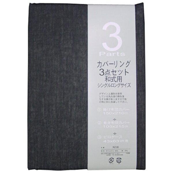 生毛工房 【カバー3点セット】カラー無地(シングルサイズ/ブラック)[KZ30BK]
